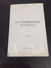 日本经济体制的历史变迁