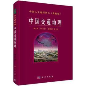 中国交通地理