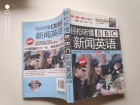 轻松听懂BBC新闻英语(中级)(最新版)