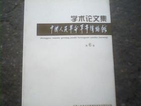 中国人民革命军事博物馆学术论文集(第6集)【品好正版】