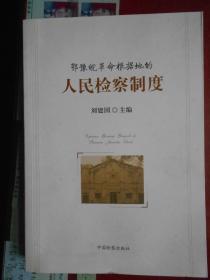鄂豫皖革命根据地的人民检查制度【品相全新】