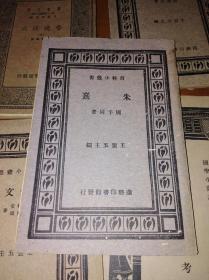 百科小丛书:朱熹   (1931年初版)