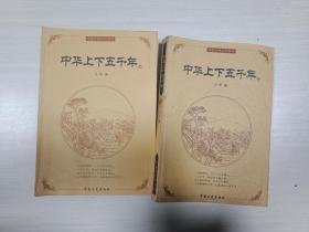 中华上下五千年 上下【书品见图】