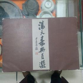 潘天寿册页选(16张全)