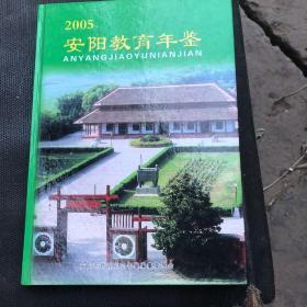 安阳教育年鉴2005年