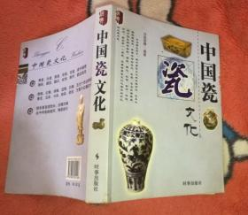 中国瓷文化