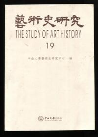 艺术史研究19