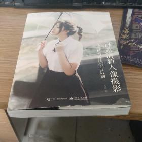【正版】日系清新人像摄影:文艺风写真技法与后期  书号:9787121355806