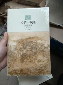 心清一碗茶:皇帝品茶