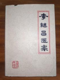 李继昌医案(精装本印5000册)带书衣