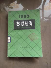 苏联经济(1983).【一版一印  馆藏】