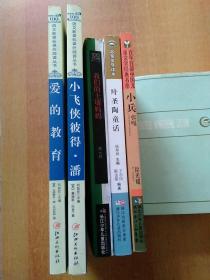 5册合售:爱的教育、小飞侠彼得·潘、我们的土壤妈妈、叶圣陶童话、小兵张嘎