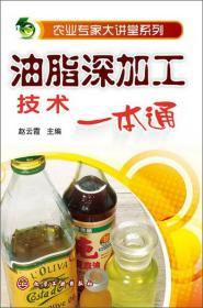 农业专家大讲堂系列:油脂深加工技术一本通