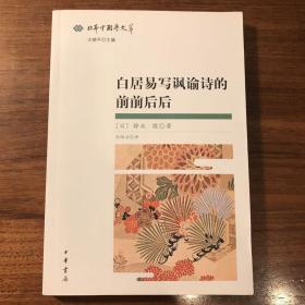 白居易写讽谕诗的前前后后:日本中国学文萃