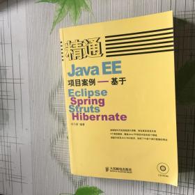 精通JavaEE项目案例——基于Eclipse Spring Struts Hibernate(附光盘) 【16开 】