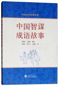 【正版】中国智谋成语故事 李建军,王瑾红编著