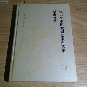 海内外中国戏剧史家自选集(赵山林卷)
