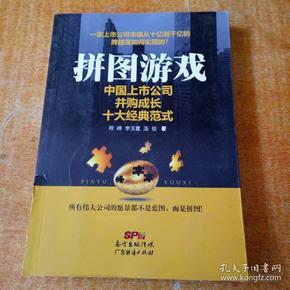 拼图游戏:中国上市公司并购成长十大经典范式