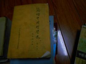简明中国哲学 (修订本)