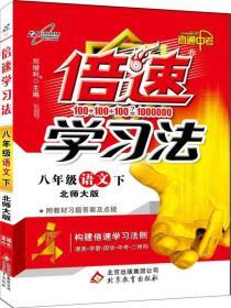 17春 倍速学习法八年级语文—北师大版(下)16K