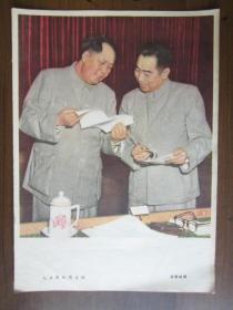 建国初期16开宣传画:毛主席和周总理