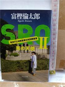 日文原版64开文库小说书と 富樫伦太郎 SRO Ⅱ死の天使
