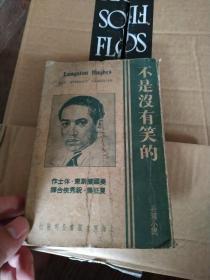 孔网孤本《不是没有笑的》 良友图书公司 1936年初版 道林纸印