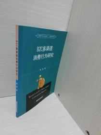 B2C多渠道消费行为研究