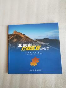 北京市行政区划地图集