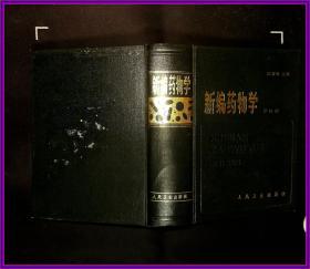 新编药物学 第11版