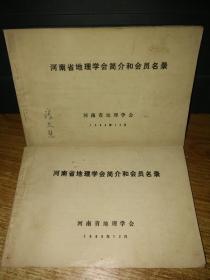 河南省地理学会简介和会员名录