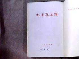 毛泽东选集 精装 竖版 一卷本