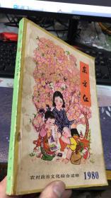 东方红:1980(农村政治文化综合读物)