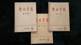 解放军报合订本1976年第6,11期1978年第11期三本合售