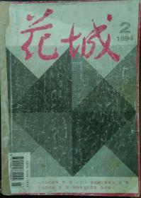 《花城》杂志1994年第1,2,3期(合订本)合售(熊正良长篇《隐约白日》 吕新中篇《中国屏风》 北村中篇《孙权的故事》史铁生短篇《别人》林白长篇《一个人的战争》 刁斗中篇《作为一种艺术的谋杀》苏童短篇《与哑巴结婚》王小波中篇《革命时期的爱情》迟子建中篇《音乐与画册里的生活》陈染短篇《与假想心爱者在禁中守望》等)