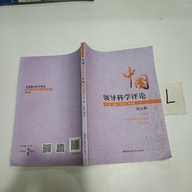 中国领导科学评论(第五辑)