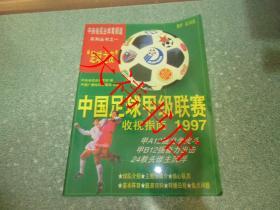 中国足球甲级联赛 收视指南 1997