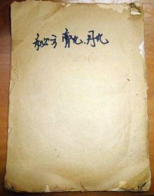 50-60年代《秘本丹方 验方 膏丸散》大16开油印本全书153页详情见说明