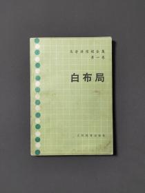 白布局吴清源围棋全集第一卷