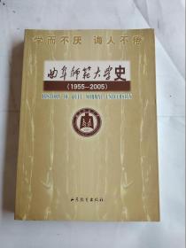 曲阜师范大学史:1955-2005