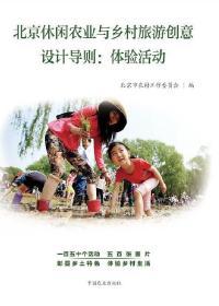 北京休闲农业与乡村旅游创意设计导则:体验活动