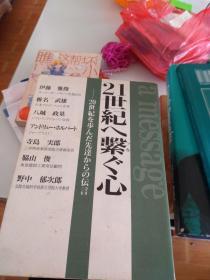 日文原版 21世纪????心