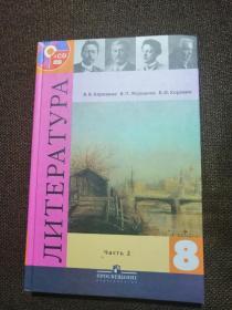 Литература 8 класс    俄文原版:文学读本(八年级)