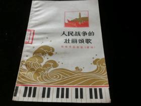 人民战争的壮丽颂歌:赞钢琴协奏曲《黄河》(70年1版1印)