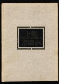 上海京剧志(内有尚长荣等多位艺术家签名)