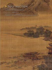 北京保利 第39期中国书画精品拍卖会 琴歆—中国古代书画(正版现货)