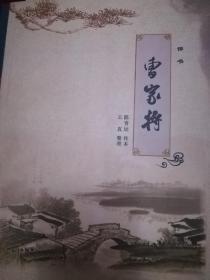 曹家将(评书文本 内部资料 )