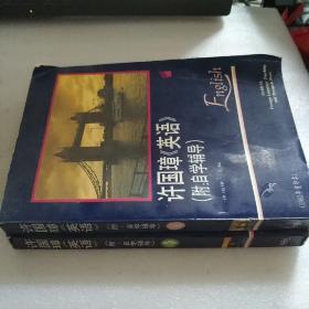 许国璋《英语》1.4(2册合售)