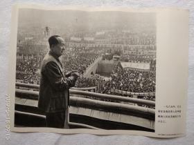 红色收藏宣传画 毛主席像,一九六五年,毛主席在首都各界人民声援越南人民抗美救国斗争大会上