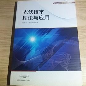 光伏技术理论与应用
